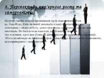 4. Перспективи кар'єрного росту та самореалізації Щорічно тисячі пихатих пров...