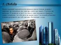 5. Свобода Жителі провінції знаходяться під пильною увагою батьків, родичів і...