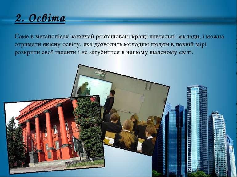2. Освіта Саме в мегаполісах зазвичай розташовані кращі навчальні заклади, і ...