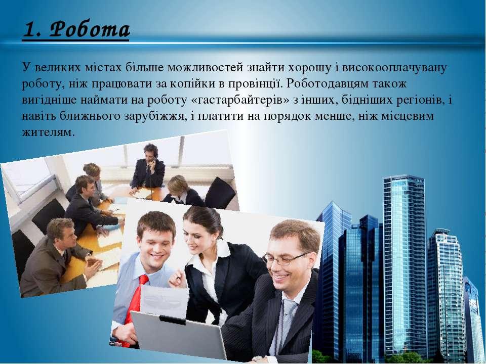 1. Робота У великих містах більше можливостей знайти хорошу і високооплачуван...