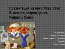 Презентация на тему: Искусство Высокого возрождения. Рафаэль Санти Подготовил...
