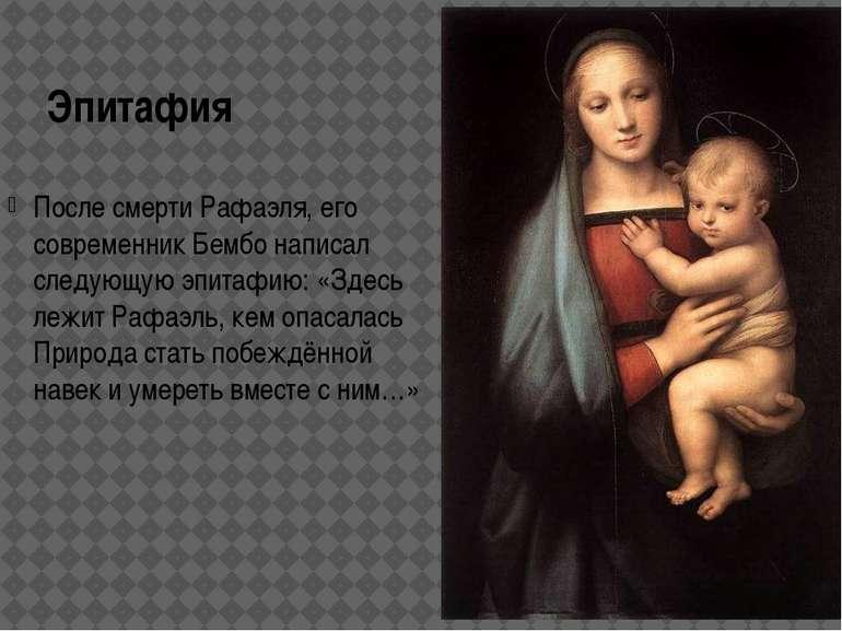 Эпитафия После смерти Рафаэля, его современник Бембо написал следующую эпитаф...
