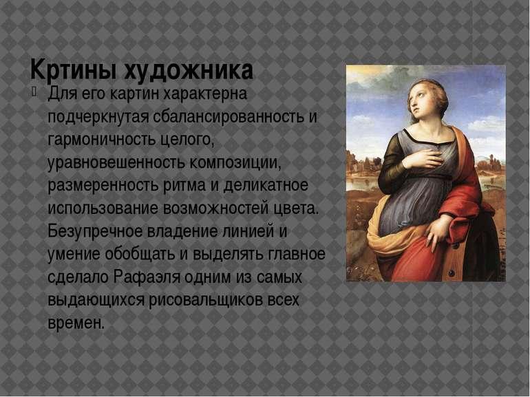 Кртины художника Для его картин характерна подчеркнутая сбалансированность и ...