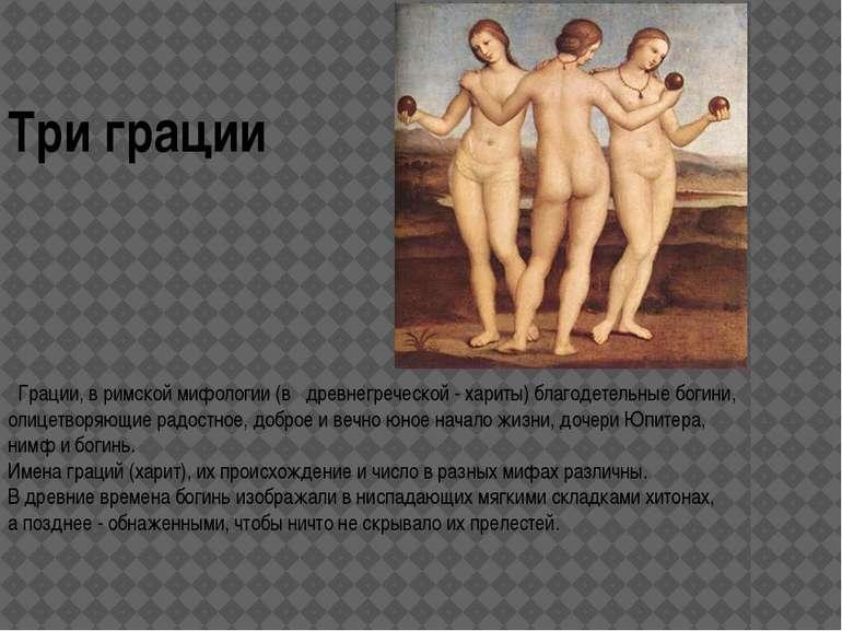Три грации Грации, в римской мифологии (в древнегреческой - хариты) благодете...