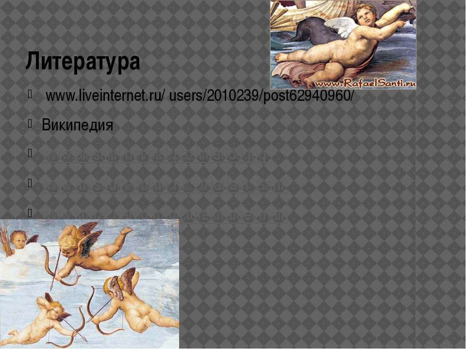 Литература www.liveinternet.ru/ users/2010239/post62940960/ Википедия www.pla...
