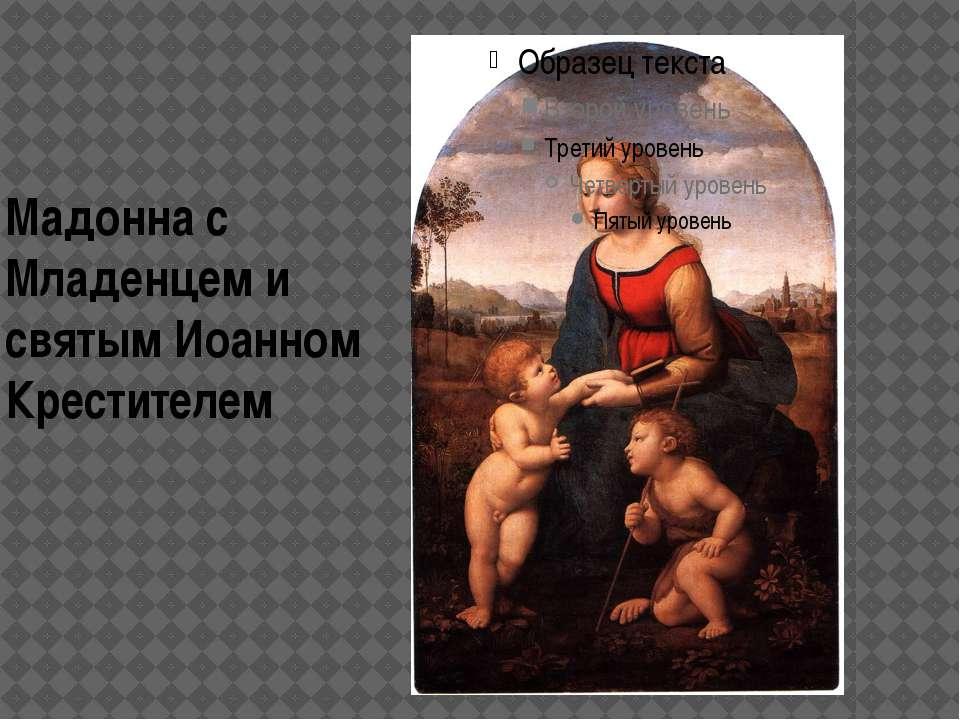 Мадонна с Младенцем и святым Иоанном Крестителем