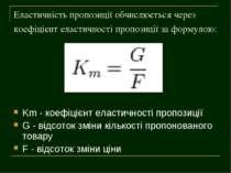 Еластичність пропозиції обчислюється через коефіцієнт еластичності пропозиції...