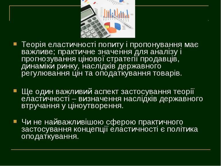 Теорія еластичності попиту і пропонування має важливе; практичне значення для...