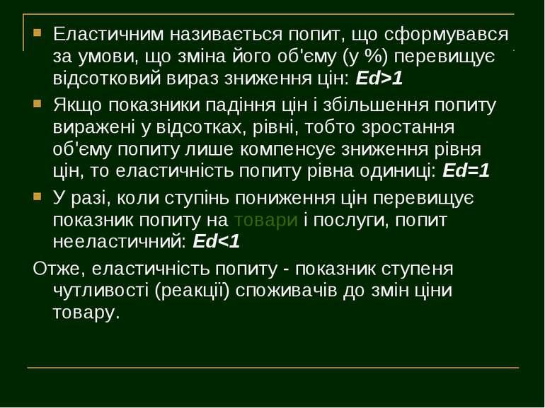 Еластичним називається попит, що сформувався за умови, що зміна його об'єму (...