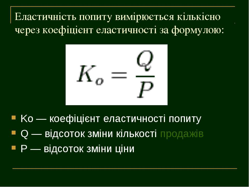 Еластичність попиту вимірюється кількісно через коефіцієнт еластичності за фо...