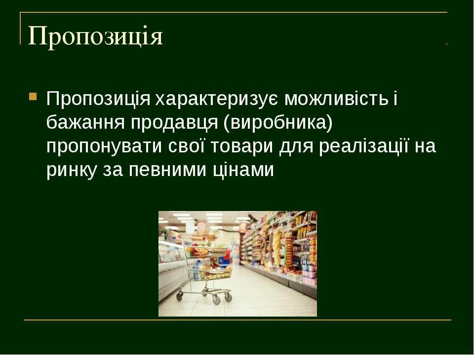 Пропозиція Пропозиція характеризує можливість і бажання продавця (виробника) ...