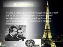 Виникнення У 1895 р. французькими винахідниками братами Луї та Огюстом Люм'єр...
