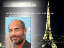 Жан-Марк Барр Актор і режисер Жан-Марк Барр зняв відому «Трилогію свободи»