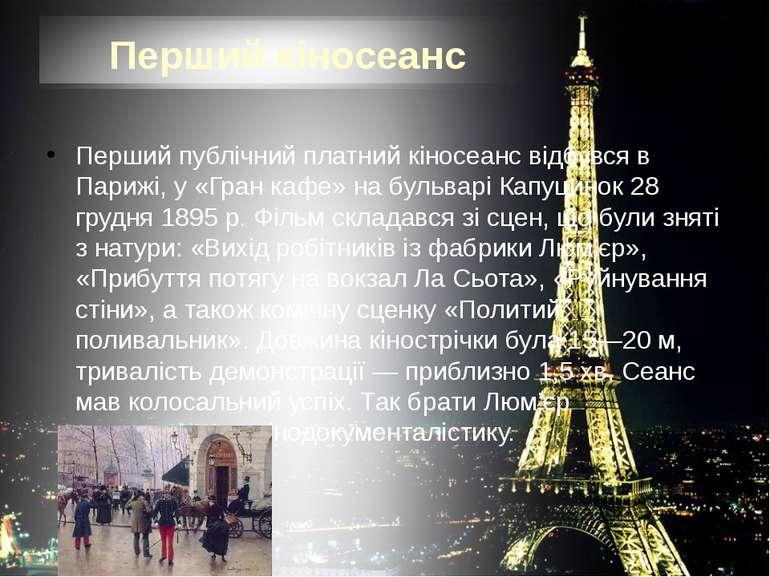Перший кіносеанс Перший публічний платний кіносеанс відбувся в Парижі, у «Гра...