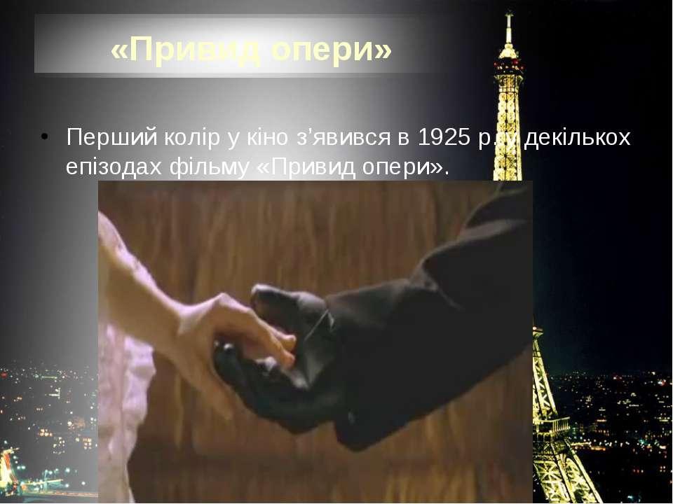 «Привид опери» Перший колір у кіно з'явився в 1925 р. у декількох епізодах фі...