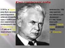 Кіно сталінської доби (1920—1950-i роки) З 1919р. вРадянській Україніпочин...