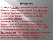 Звукове кіно У 1930р. вУкраїніз'являється перший звуковий фільм— документ...