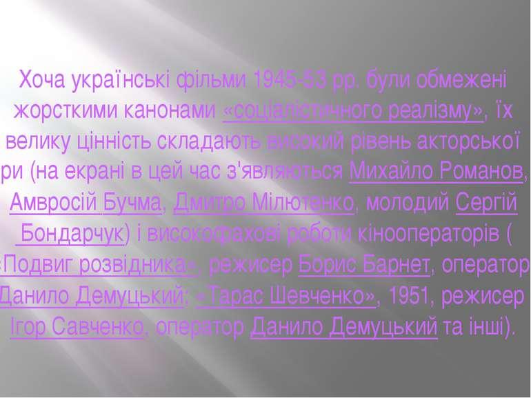 Хоча українські фільми 1945-53 рр. були обмежені жорсткими канонами«соціаліс...