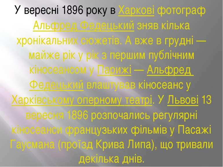 У вересні 1896 року вХарковіфотографАльфред Федецькийзняв кілька хронікал...