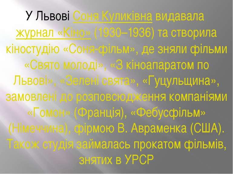 У ЛьвовіСоня Куликівнавидавалажурнал «Кіно»(1930–1936) та створила кіност...