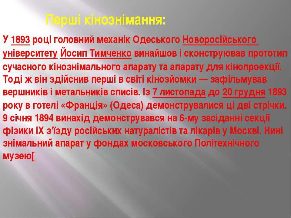 Перші кінознімання: У1893році головний механік ОдеськогоНоворосійського ун...