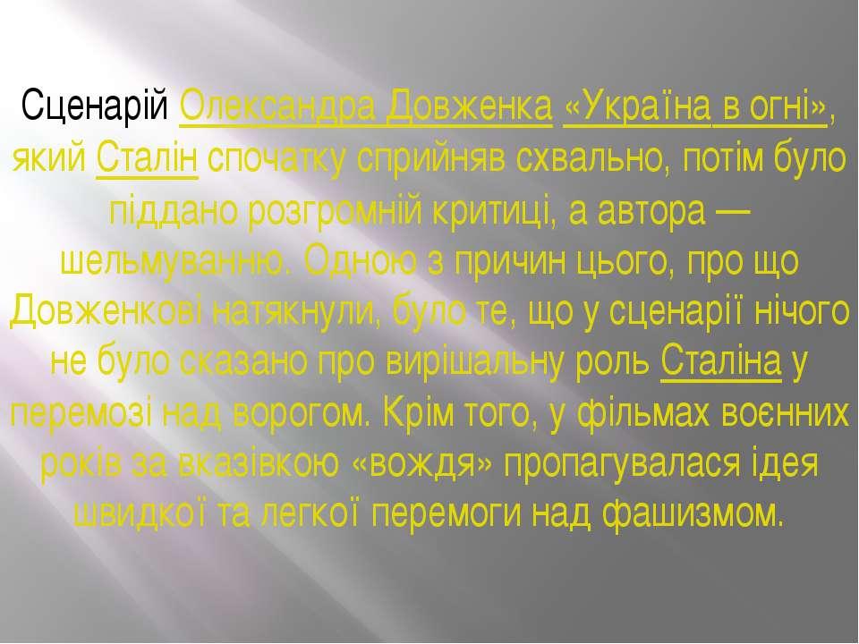СценарійОлександра Довженка«Україна в огні», якийСталінспочатку сприйняв ...