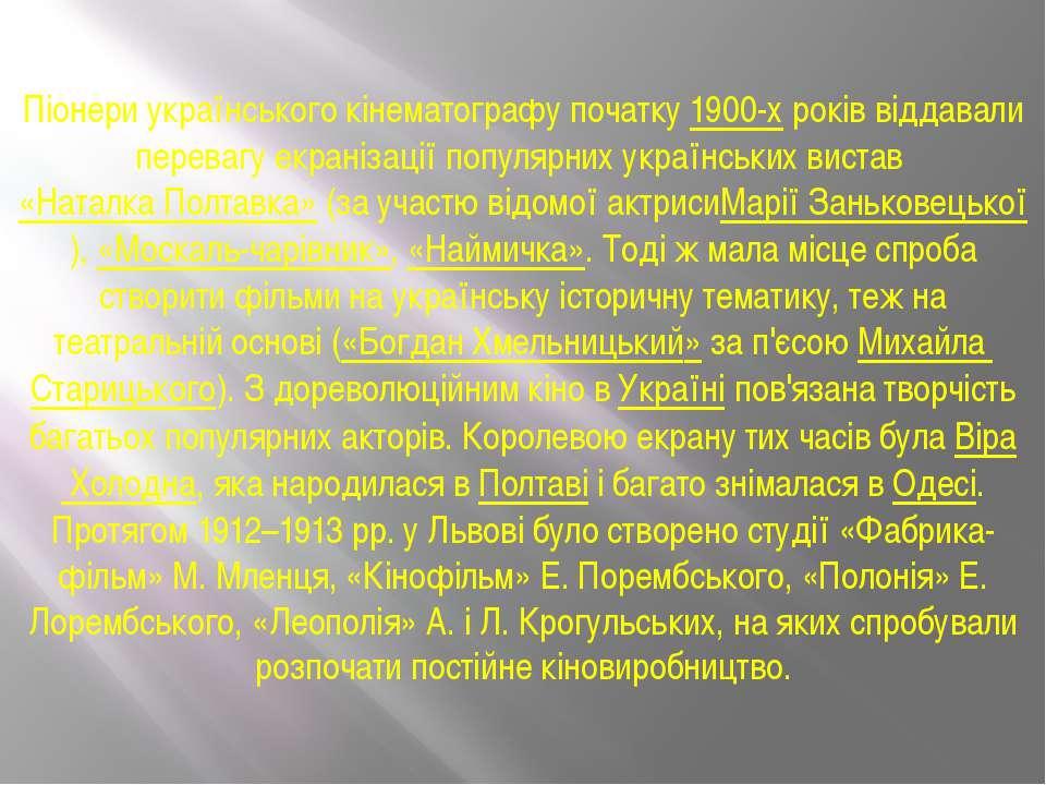 Піонери українського кінематографу початку1900-хроків віддавали перевагу ек...