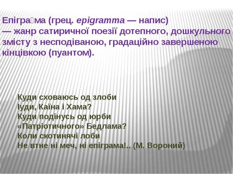 Епігра ма(грец.epigramma— напис) —жанрсатиричноїпоезіїдотепного, дошку...