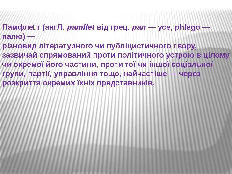 Памфле т(ангЛ.pamfletвідгрец.pan— усе, phlego— палю)— різновидлітера...