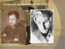 Бажання малювати вище за все Адріан Прахов Михайло Врубель