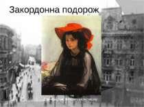 Закордонна подорож Дівчина у червоному капелюшку