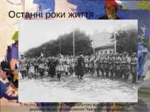 Останні роки життя Київське художнє училище О.Мурашко брав участь у національ...