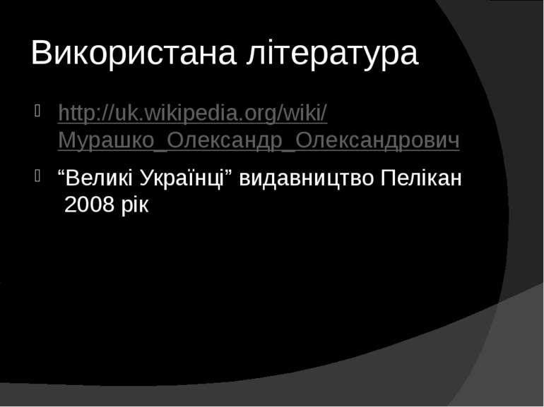 Використана література http://uk.wikipedia.org/wiki/Мурашко_Олександр_Олексан...