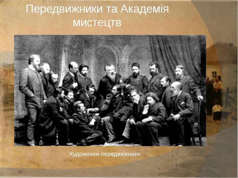 Передвижники та Академія мистецтв Художники-передвижники
