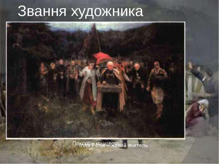 Звання художника Ілля Рєпін – новий вчитель Похорон кошового