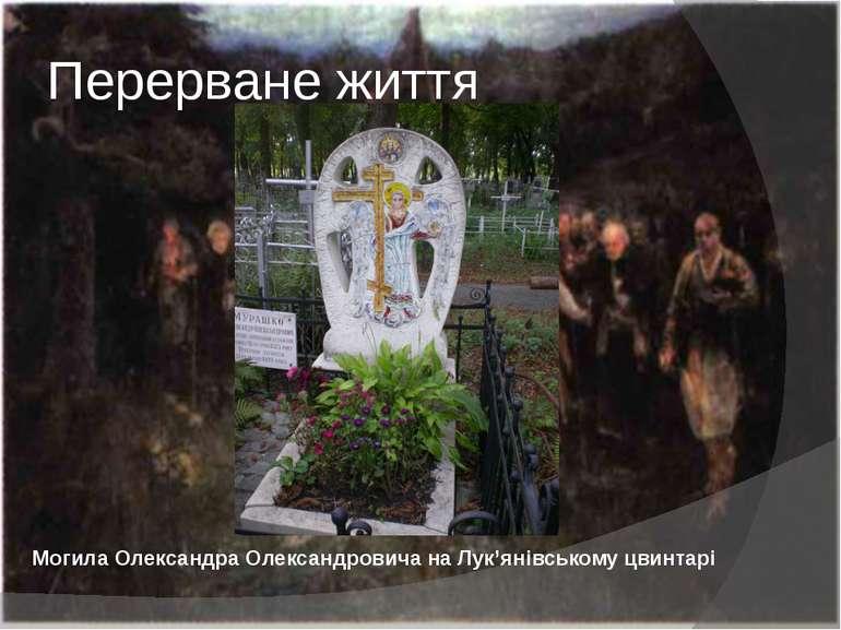 Перерване життя Могила Олександра Олександровича на Лук'янівському цвинтарі