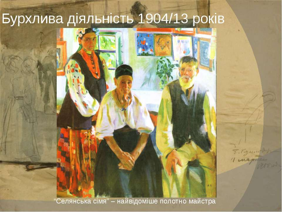 """Бурхлива діяльність 1904/13 років """"Карусель"""" – золота медаль у Мюнхені """"Селян..."""