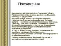 Походження Народився в місті Великі Луки Псковської області Російської імпері...