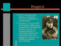 Репресії В 1937 звинувачений у зв'язках з польською і японською розвідками та...