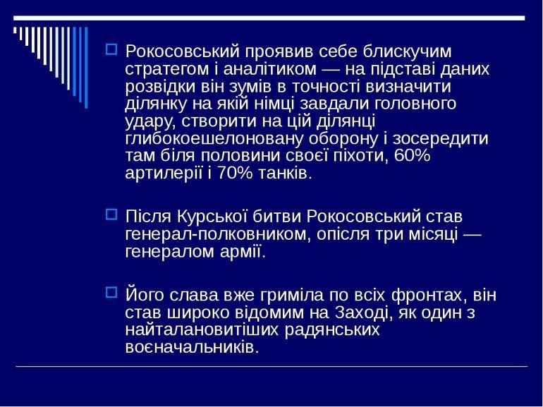 Рокосовський проявив себе блискучим стратегом і аналітиком — на підставі дани...