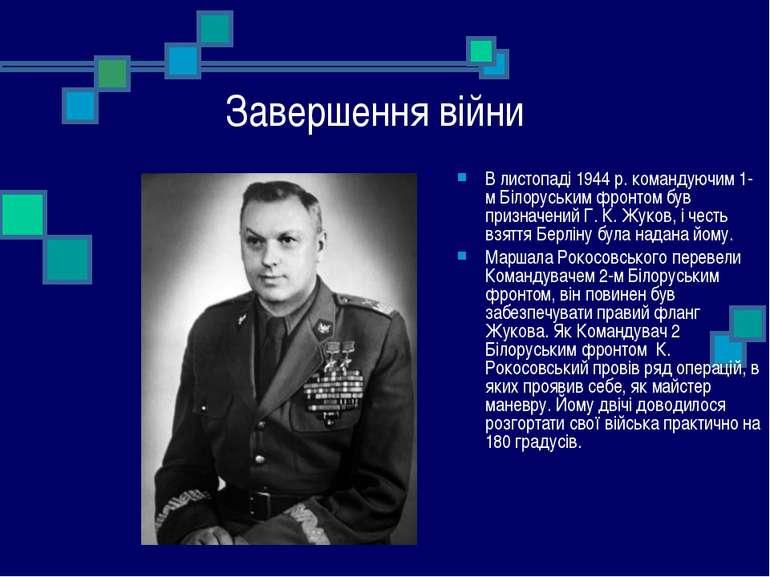 Завершення війни В листопаді 1944 р. командуючим 1-м Білоруським фронтом був ...