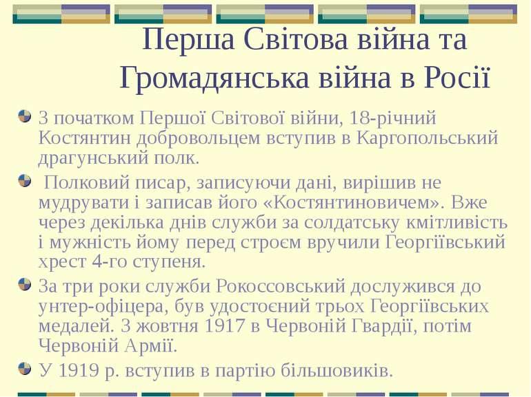 Перша Світова війна та Громадянська війна в Росії З початком Першої Світової ...