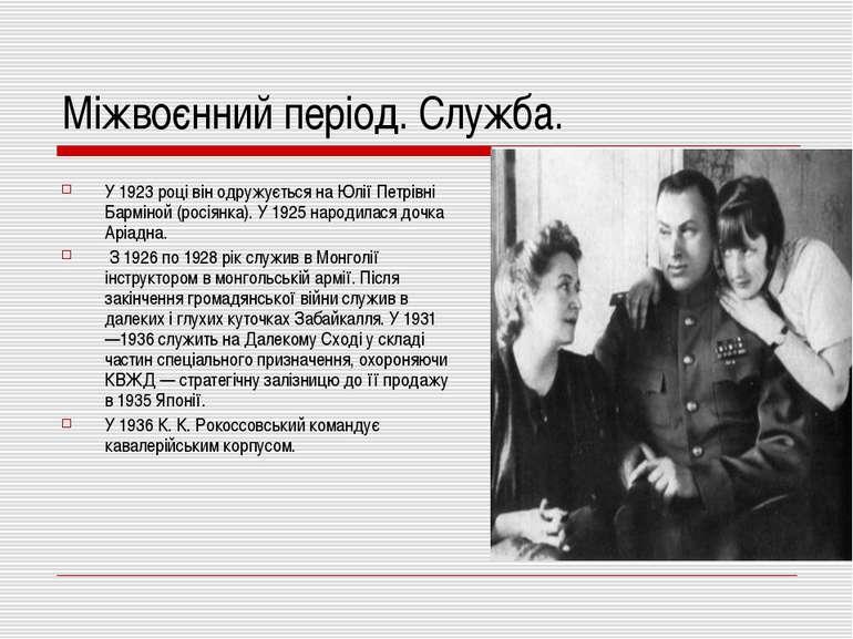 Міжвоєнний період. Служба. У 1923 році він одружується на Юлії Петрівні Бармі...