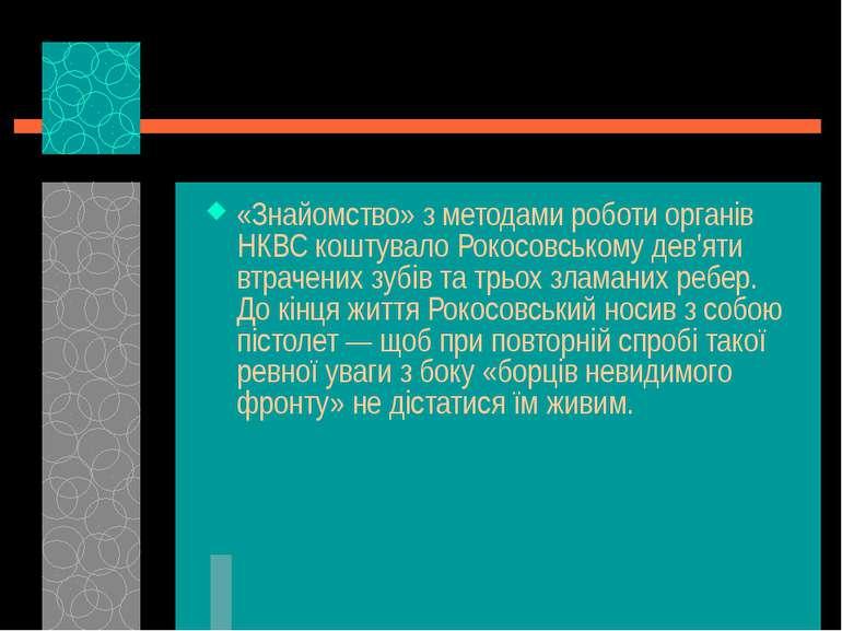 «Знайомство» з методами роботи органів НКВС коштувало Рокосовському дев'яти в...