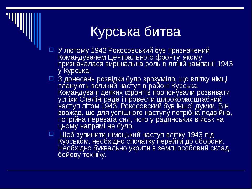 Курська битва У лютому 1943 Рокосовський був призначений Командувачем Централ...