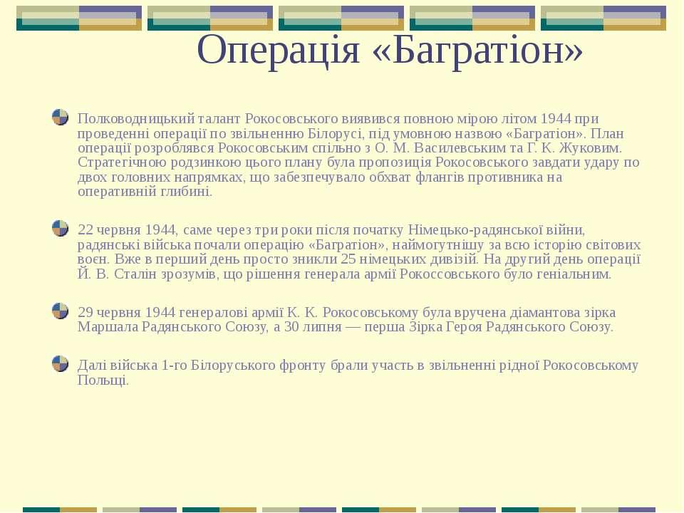 Операція «Багратіон» Полководницький талант Рокосовського виявився повною мір...