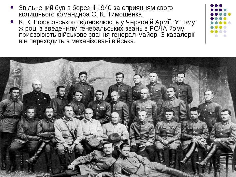 Звільнений був в березні 1940 за сприянням свого колишнього командира С. К. Т...