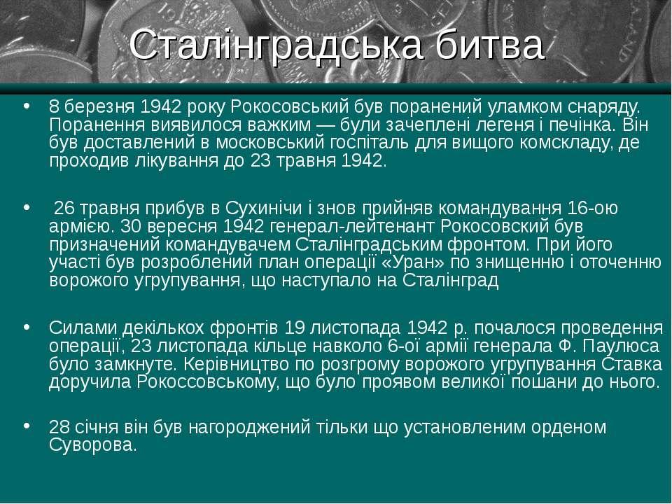 Сталінградська битва 8 березня 1942 року Рокосовський був поранений уламком с...