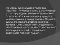 """На Місяць було запущено усього два """"трактори"""" - """"Луноход-1""""(1970 р.) та """"Лун..."""