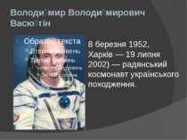 Володи мир Володи мирович Васю тін 8 березня 1952, Харків—19 липня 2002)— ...